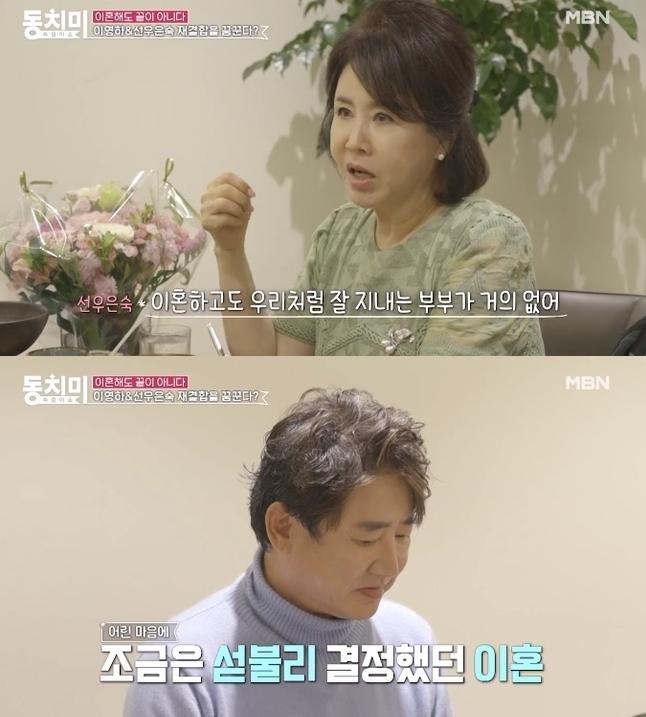 """이영하 선우은숙 이혼사유? """"그때는 어렸다... 섭섭함 때문"""""""
