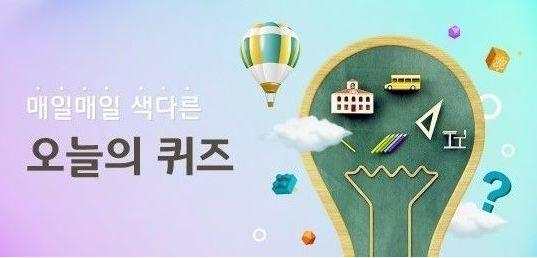 [6월 12일] 리브메이트 오늘의퀴즈 정답 공개