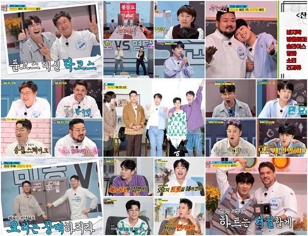 '뽕숭아학당' 종영, 장민호 유통기한 지난 소스&황윤성 삭힌 오이 쓰레기통 직행 폭소
